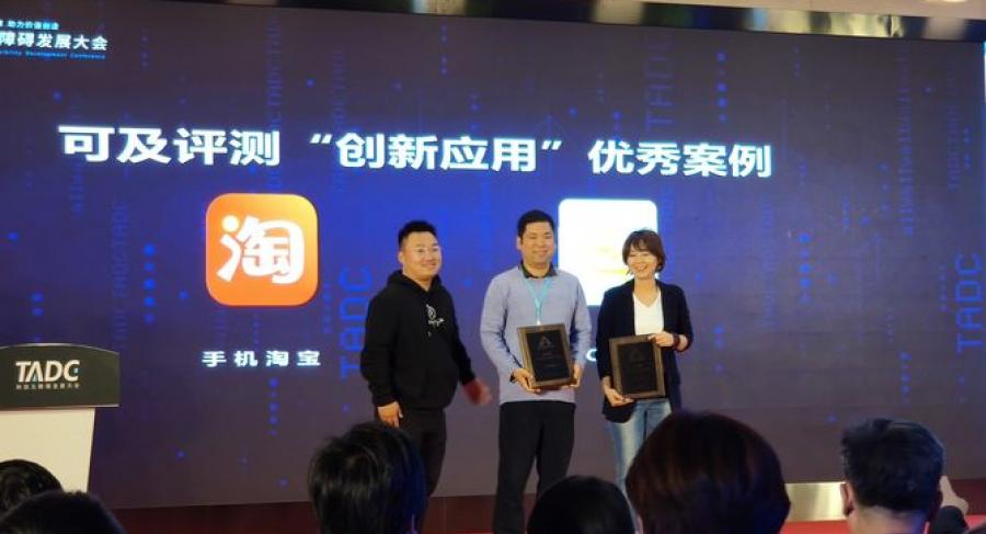 L'application mobile Taobao remporte le prix de l'accessibilité
