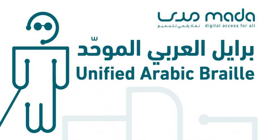 Unified Arabic Braille News